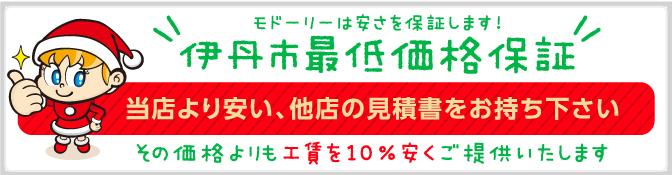 モドーリーは安さを保証します!伊丹市最低価格保証 当店より安い、他店の見積書をお持ち下さい。その価格よりも10%安くご提供いたします!